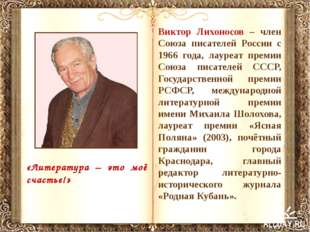 Виктор Лихоносов – член Союза писателей России с 1966 года, лауреат премии Со