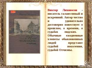 Виктор Лихоносов - писатель талантливый и искренний. Автор честно и удивитель