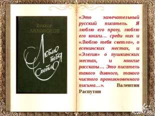 «Это замечательный русский писатель. Я люблю его прозу, люблю его книги… сред