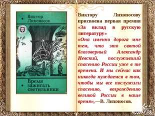 Виктору Лихоносову присвоена первая премия «За вклад в русскую литературу» «О