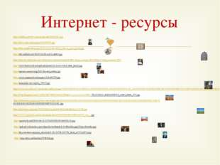 http://stihblog.ru/wp-content/uploads/2010/05/1.jpg http://drevo-info.ru/imag