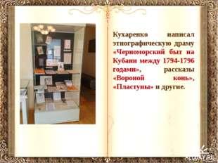 Кухаренко написал этнографическую драму «Черноморский быт на Кубани между 179