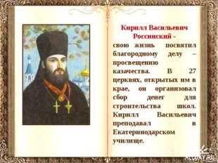 Кирилл Васильевич Россинский - свою жизнь посвятил благородному делу – просве