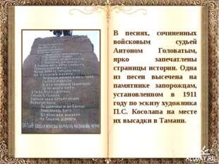 В песнях, сочиненных войсковым судьей Антоном Головатым, ярко запечатлены стр