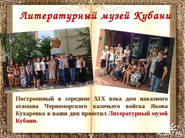 Литературный музей Кубани Построенный в середине XIX века дом наказного атама...