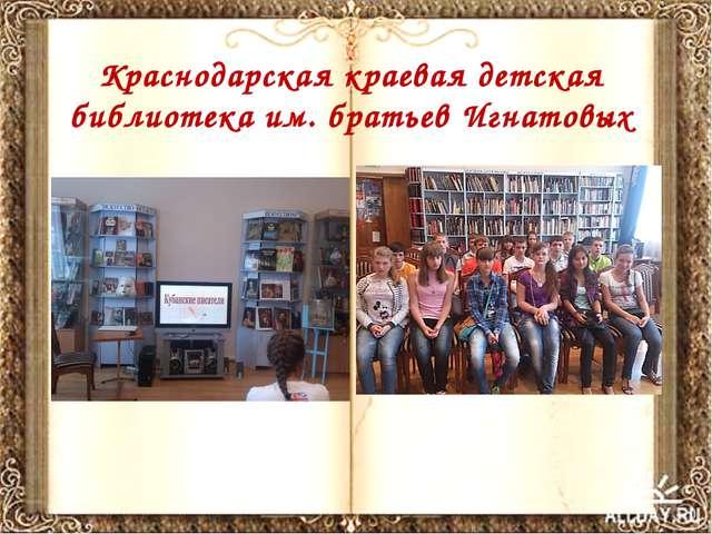 Краснодарская краевая детская библиотека им. братьев Игнатовых