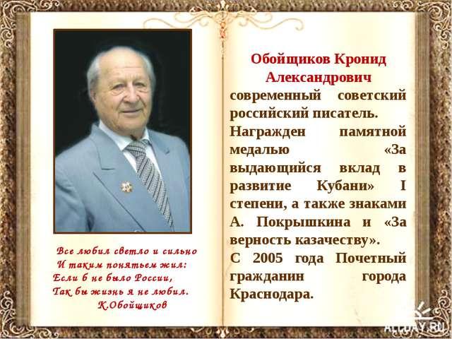 Обойщиков Кронид Александрович современный советский российский писатель. Наг...