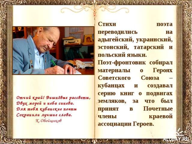 Стихи поэта переводились на адыгейский, украинский, эстонский, татарский и по...