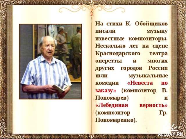На стихи К. Обойщиков писали музыку известные композиторы. Несколько лет на с...