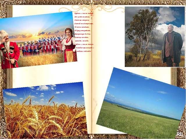 Кубань – земля такая: От хлеба золотая, Степная сторона. Гостей она встречает...