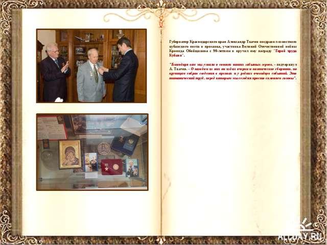 Губернатор Краснодарского края Александр Ткачев поздравил известного кубанско...