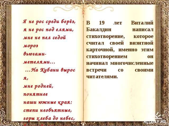 В 19 лет Виталий Бакалдин написал стихотворение, которое считал своей визитно...