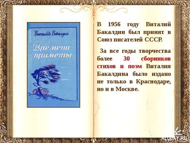В 1956 году Виталий Бакалдин был принят в Союз писателей СССР. За все годы тв...
