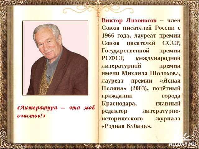 Виктор Лихоносов – член Союза писателей России с 1966 года, лауреат премии Со...