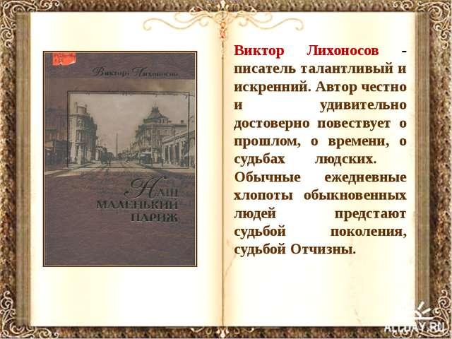 Виктор Лихоносов - писатель талантливый и искренний. Автор честно и удивитель...