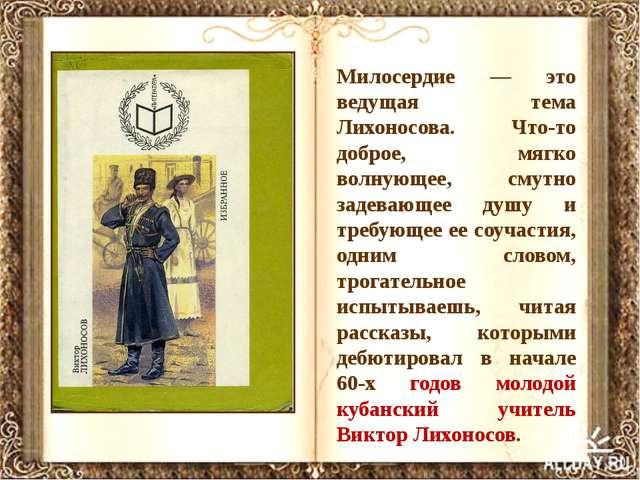 Милосердие — это ведущая тема Лихоносова. Что-то доброе, мягко волнующее, сму...