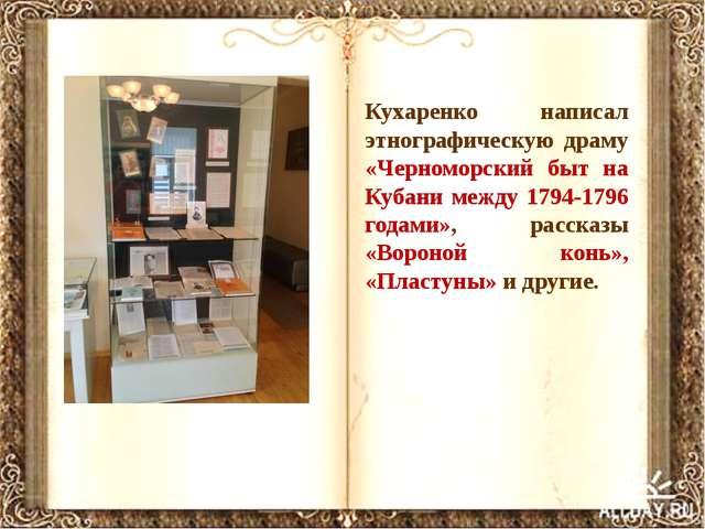 Кухаренко написал этнографическую драму «Черноморский быт на Кубани между 179...