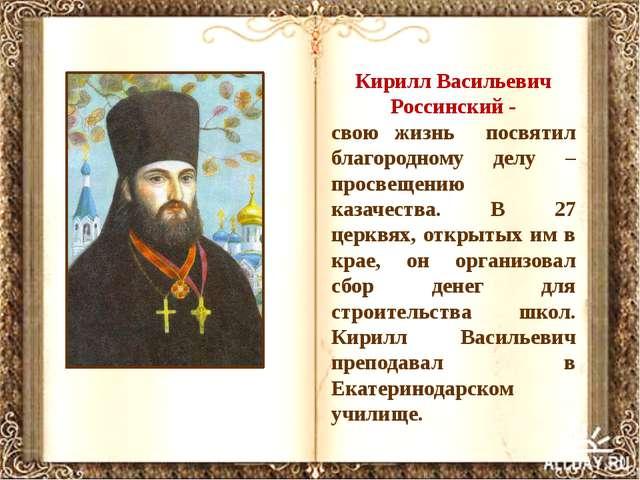 Кирилл Васильевич Россинский - свою жизнь посвятил благородному делу – просве...