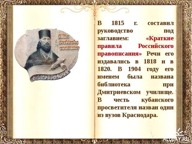 В 1815 г. составил руководство под заглавием: «Краткие правила Российского пр...