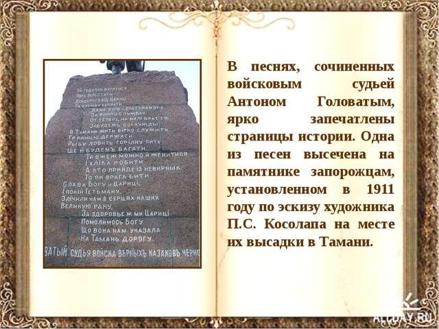 В песнях, сочиненных войсковым судьей Антоном Головатым, ярко запечатлены стр...