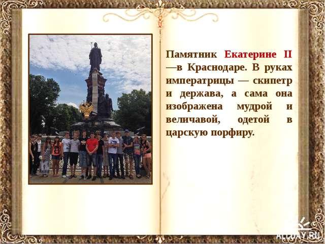 Памятник Екатерине II —в Краснодаре. В руках императрицы — скипетр и держава,...