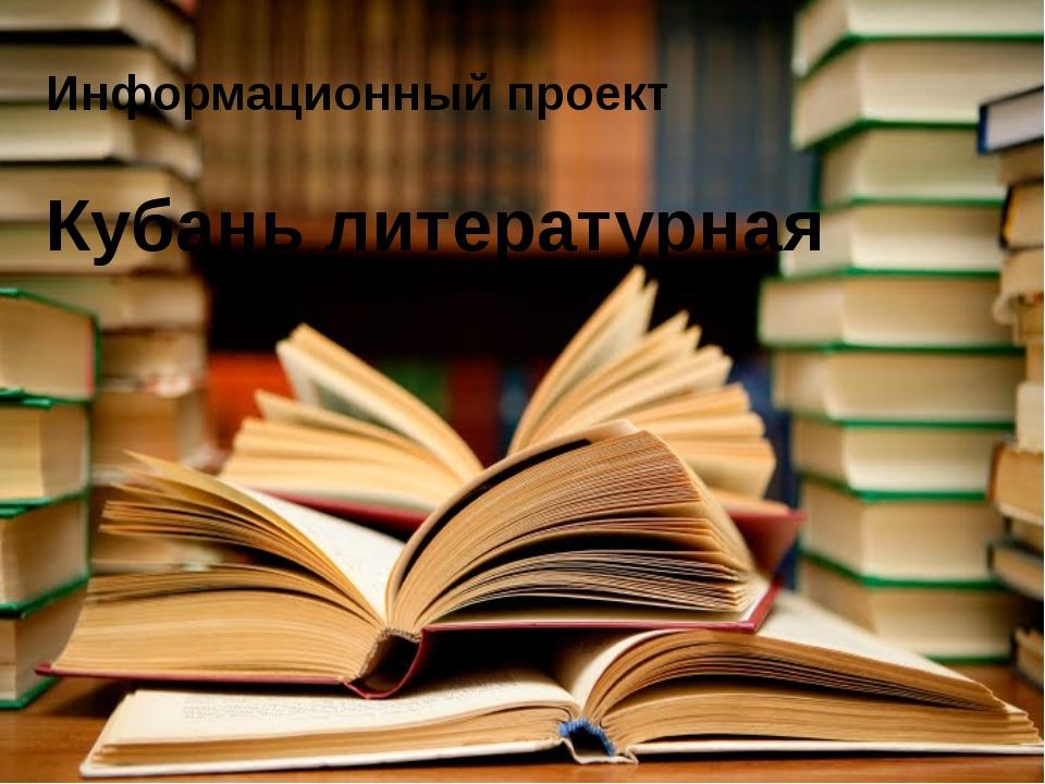 Информационный проект Кубань литературная