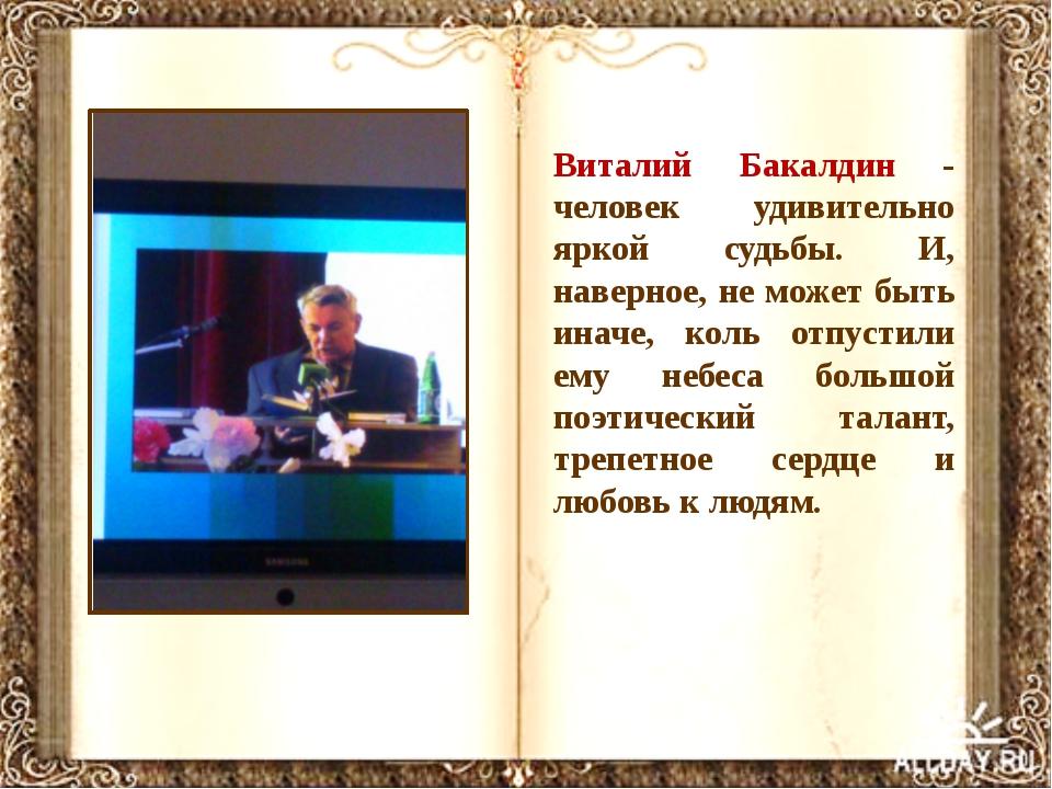 Виталий Бакалдин - человек удивительно яркой судьбы. И, наверное, не может бы...
