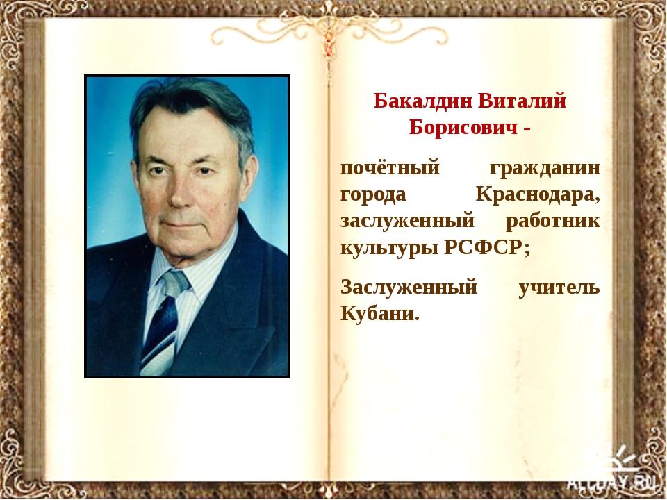 Бакалдин Виталий Борисович - почётный гражданин города Краснодара, заслуженны...