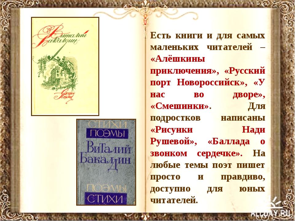 Есть книги и для самых маленьких читателей – «Алёшкины приключения», «Русский...