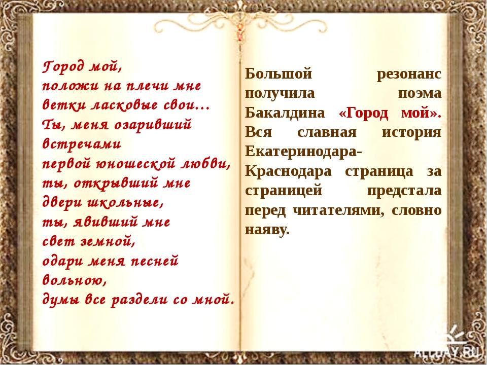 Большой резонанс получила поэма Бакалдина «Город мой». Вся славная история Ек...