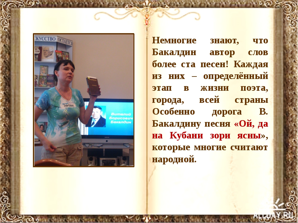 Немногие знают, что Бакалдин автор слов более ста песен! Каждая из них – опре...