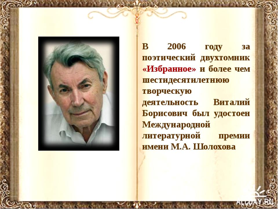 В 2006 году за поэтический двухтомник «Избранное» и более чем шестидесятилетн...