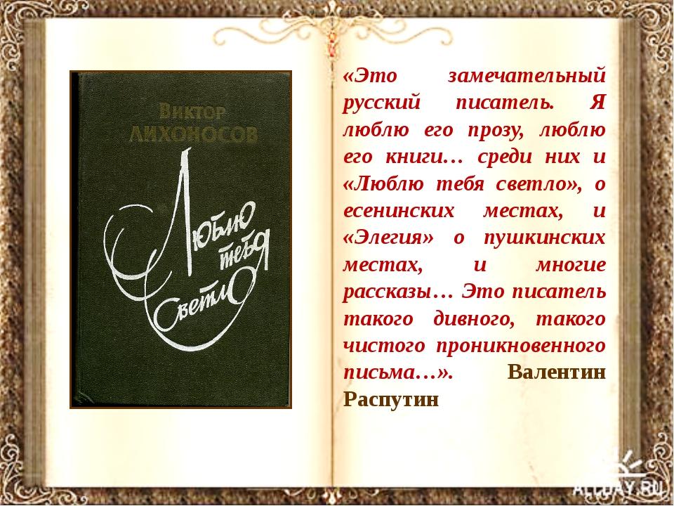 «Это замечательный русский писатель. Я люблю его прозу, люблю его книги… сред...