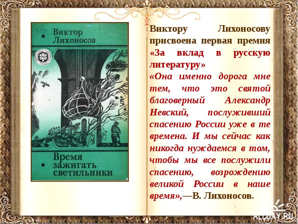Виктору Лихоносову присвоена первая премия «За вклад в русскую литературу» «О...