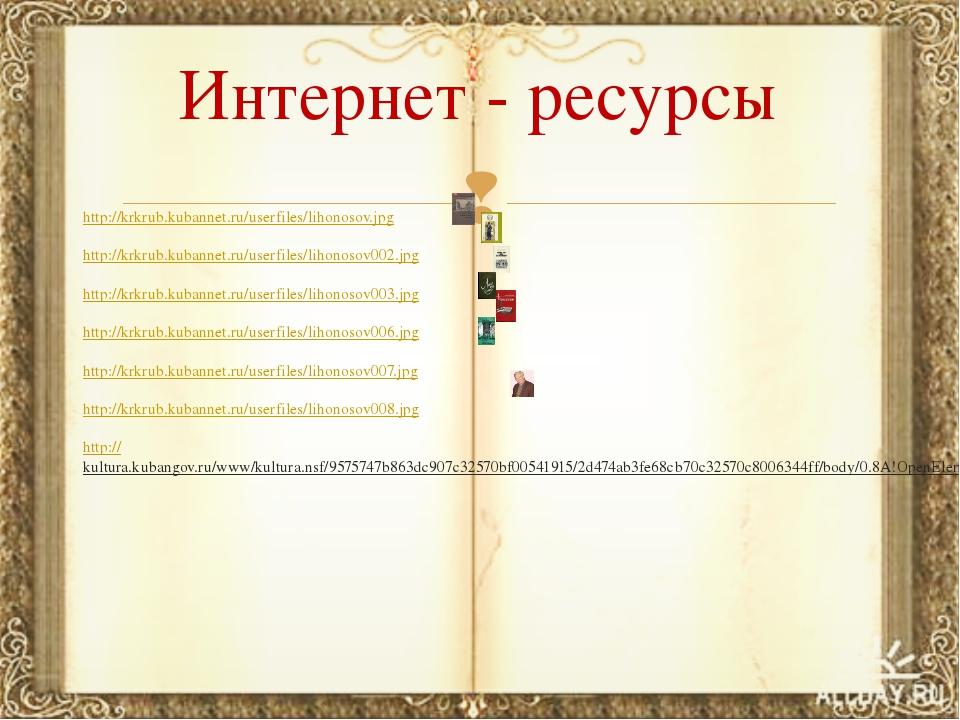 http://krkrub.kubannet.ru/userfiles/lihonosov.jpg http://krkrub.kubannet.ru/u...