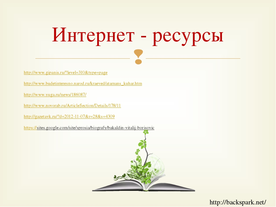 http://www.gipanis.ru/?level=310&type=page http://www.budetinteresno.narod.ru...