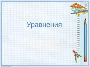 Уравнения Ш.А. Алимов и др. Алгебра 8 класс