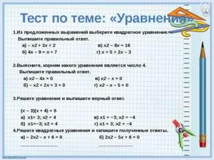Тест по теме: «Уравнения» 1.Из предложенных выражений выберите квадратное ура