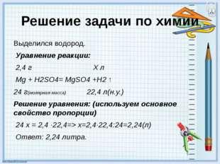Решение задачи по химии Выделился водород. Уравнение реакции: 2,4 г X л Mg +