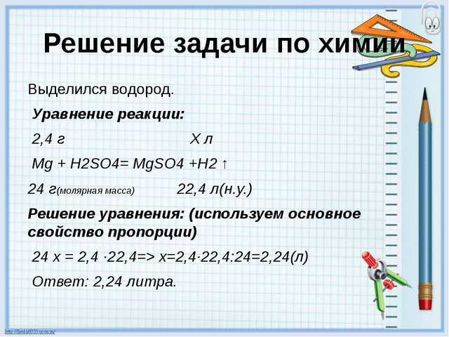 Решение задачи по химии Выделился водород. Уравнение реакции: 2,4 г X л Mg +...