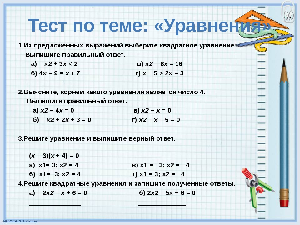 Тест по теме: «Уравнения» 1.Из предложенных выражений выберите квадратное ура...