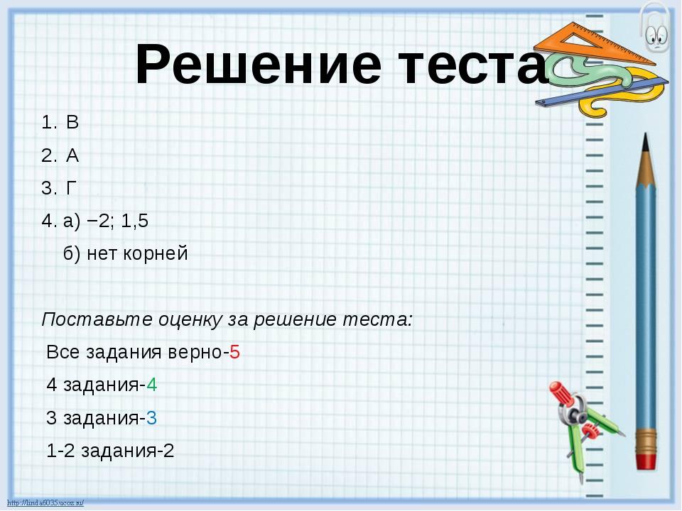 Решение теста В А Г 4. а) −2; 1,5 б) нет корней Поставьте оценку за решение т...