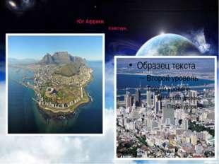 Юг Африки. Кейптаун. Кейптаун (Южная Африка)