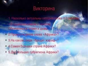 Викторина 1. Насколько актуальны сегодня слова Н.Гумилева: «Оглушенная ревом