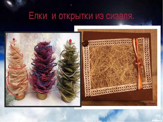 Елки и открытки из сизаля.