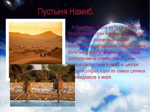 Пустыня Намиб. 4.Намибия – одна из богатейших и безопасных стран Африки. Там...