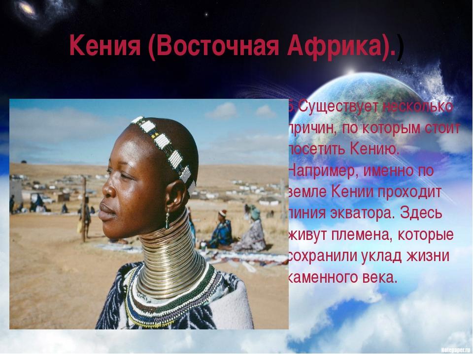 Кения (Восточная Африка).) 5.Существует несколько причин, по которым стоит по...