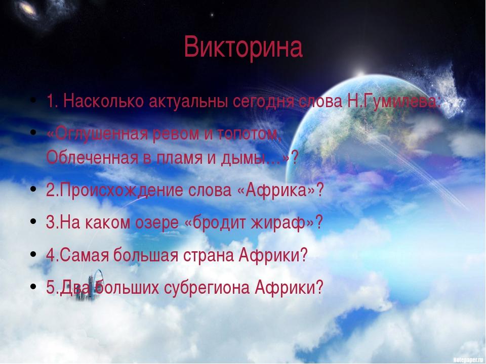 Викторина 1. Насколько актуальны сегодня слова Н.Гумилева: «Оглушенная ревом...