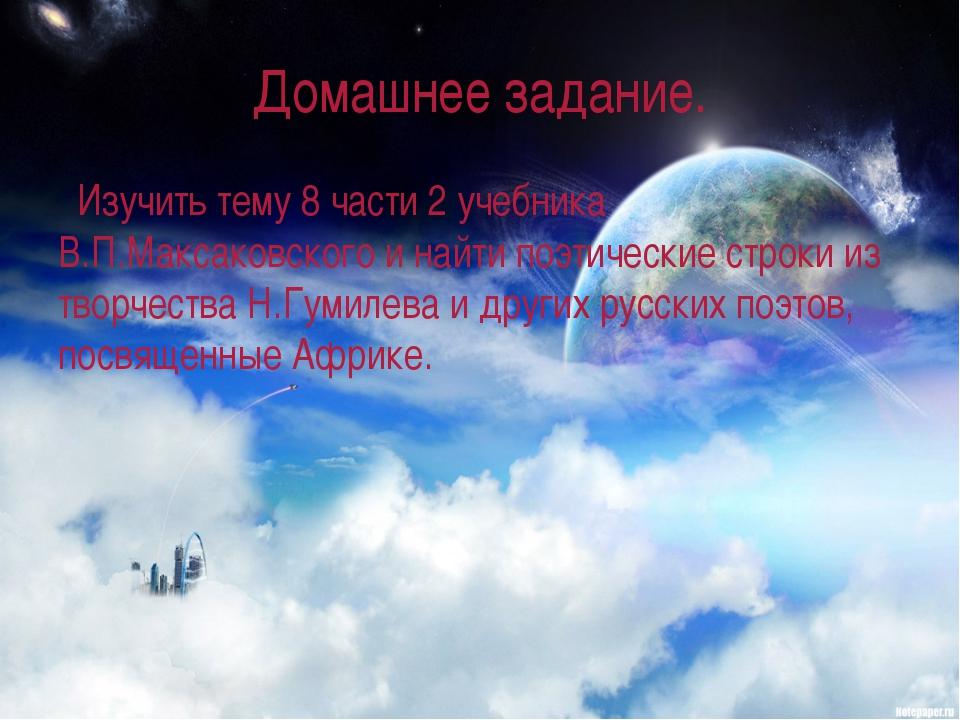 Домашнее задание. Изучить тему 8 части 2 учебника В.П.Максаковского и найти п...