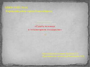 Интегрированный урок (литература и история-11 класс) «Судьба человека в тотал